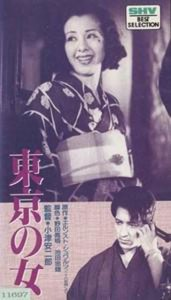 Women of Tokyo (Ozu Yasujiro) w/ Wayne Horvitz Live @ Pickford Film Center | Bellingham | Washington | United States